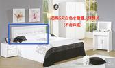 【凱耀家居】亞斯5尺白色水鑽雙人床頭片 101-073-1