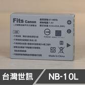 CANON NB10L NB-10L 台灣世訊 副廠鋰電池 日製電芯 SX50 G1X G1X G15 【一年保固】