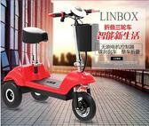 小型電動三輪車成人迷你網紅電瓶車鋰電池女性代步車接送孩子摺疊6ATF 探索先鋒