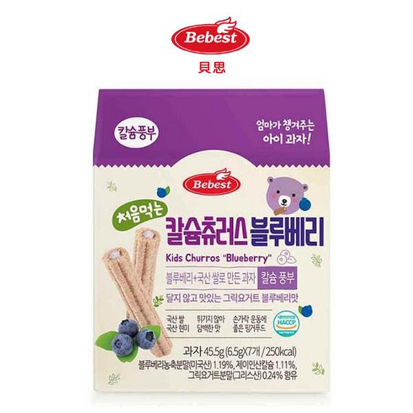 韓國 Bebest 貝思 寶寶吉拿棒(藍莓)(12個月以上適用)
