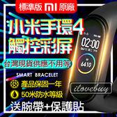 台灣現貨  小米手環4 優惠組合 錶帶+表貼兩張 標準版原廠 AI彩屏 觸控 防水 父親節 對錶