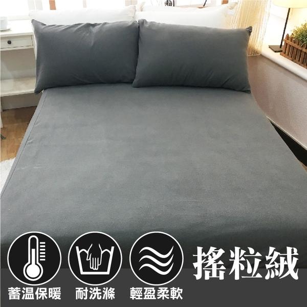加大床包(含枕套x2) 搖粒絨 6x6.2尺【灰色】經典素色、極度保暖、柔軟舒適、不易起毛球
