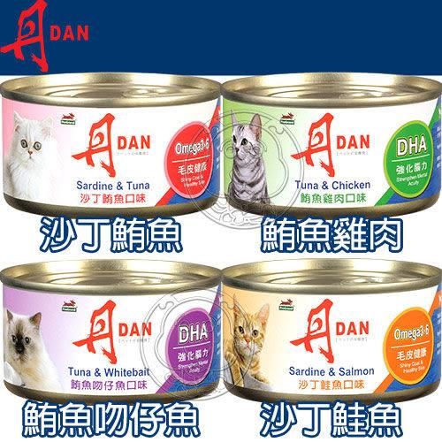 【zoo寵物商城】Dan丹》愛貓貓罐頭系列多種口味185g/罐
