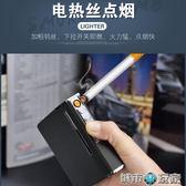點煙器 usb充電煙盒打火機20支裝超薄自動彈煙便攜一體不銹鋼鐵香菸盒男 城市玩家