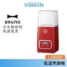 BRUNO LOE037 多功能低溫烹調...