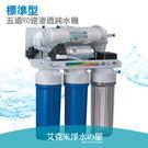 標準五道RO逆滲透純水機【配備壓力桶+出...