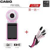 【送日系品牌整髮器】CASIO EX-FR100L  分離式 防水運動相機 單機 公司貨