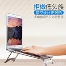 鋁合金筆記本支架桌面增高底座頸椎辦公室升降蘋果Mac手提架 科炫數位