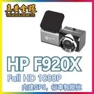 【真黃金眼】HP 惠普F920X GPS測速 前雙錄影行車紀錄器
