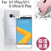 HTC U11 Plus U11 U Ultra U Play 手機殼 透明殼 四角防摔 全包覆 透明 保護殼 素面 手機套