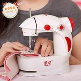 裁縫機 縫紉機201型家用電動迷你多功能小型手動吃厚微型縫紉機jy【母親節禮物八折大促】