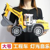 男孩大號慣性工程車鏟車推土機挖土機挖掘機男童兒童玩具汽車模型 DJ12092『毛菇小象』