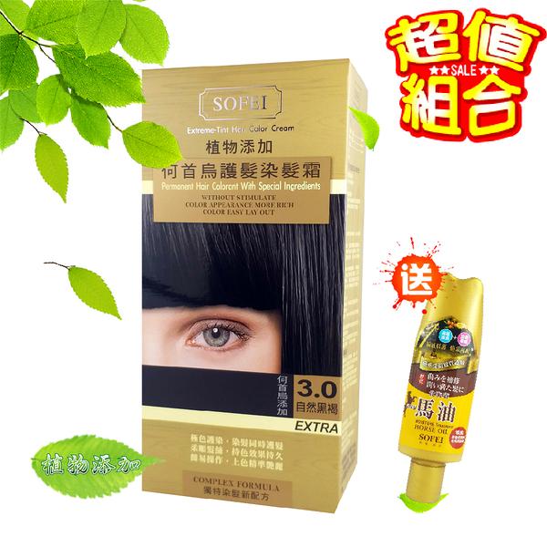 【優品購健康】舒妃 何首烏 護髮染髮霜 3.0號 自然黑褐 150ml