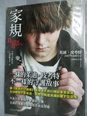 【書寶二手書T4/翻譯小說_IPC】家規_茱迪.皮考特
