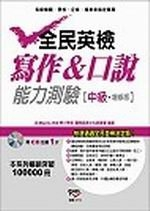 二手書博民逛書店《全民英檢:中級寫作&口說能力測驗(增修版)(附1CD)》 R2