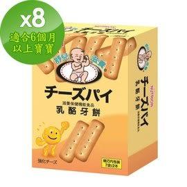 舒兒 乳酪牙餅(8盒組)