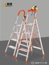 不銹鋼梯子家用折疊梯多功能鋁合金加厚室內人字梯行動樓梯伸縮梯 【全館免運】 YJT
