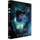 謎屍DVD