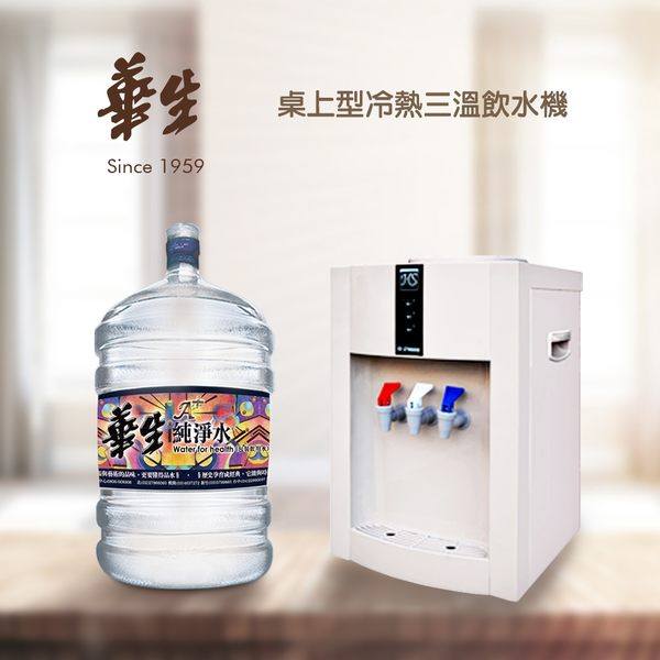 桶裝水 台南 飲水機 高雄 飲水機 華生A+純淨水+桌三溫飲水機 全台配送 優惠組