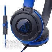【曜德】鐵三角 ATH-S100iS 黑藍 輕量型耳機 支援智慧型手機 / 送收線器