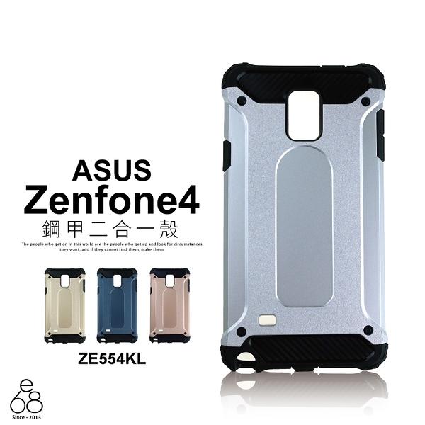防摔款 ASUS Zenfone4 ZE554KL Z01KD 金鋼戰甲 鋼甲 手機殼 保護套 碳纖紋 透氣 二合一 防震