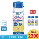 【贈3罐 +相關奶粉隨身包】倍速力慢性腎臟病專用配方(未洗腎)200ml*24瓶/箱 香草口味