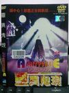 挖寶二手片-O04-107-正版DVD*...