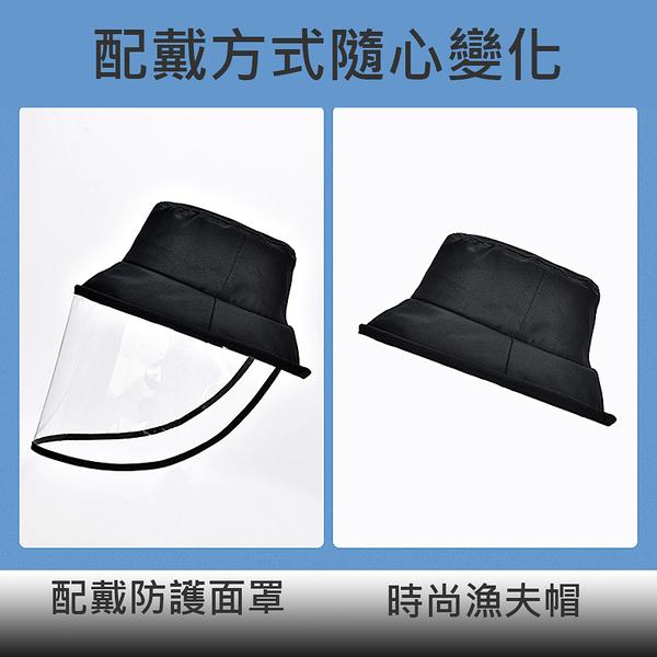 【收藏天地】防護面罩 防疫帽 漁夫帽 兩用 隔離飛沫防護帽