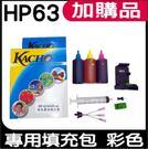 HP 63 墨匣專用填充包 彩