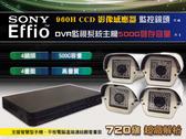 『時尚監控館』HD1080p DVR H.264 監視系統 HDMI 主機500G儲存容量+4組SONY CCD HD 監控鏡頭 送二十米線4條