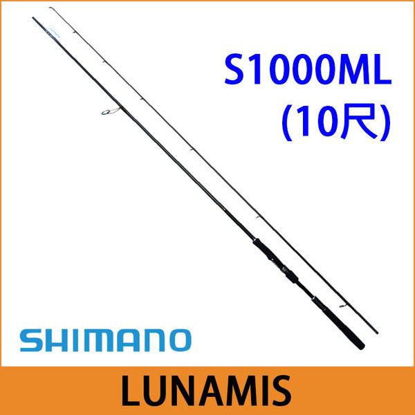 橘子釣具 SHIMANO路亞竿 LUNAMIS S1000ML