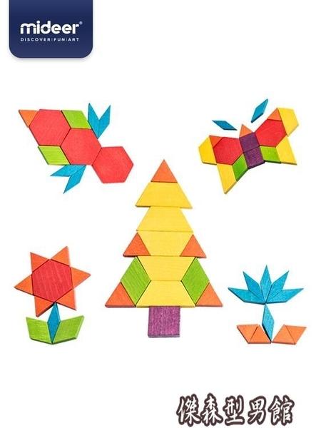 mideer彌鹿250P彩色積木幾何形狀色彩認知拼搭積木兒童積木玩具 傑森型男館