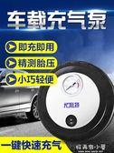 車載充氣泵汽車用便攜式電動打氣筒小轎車輪胎沖氣車用氣泵 好再來小屋