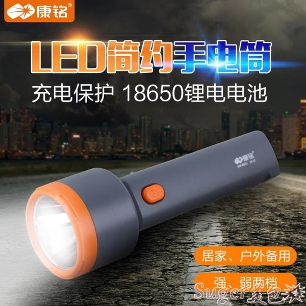 手電筒 康銘LED手電筒家用可充電強光超亮多功能小便攜遠射應急照明戶外 新品