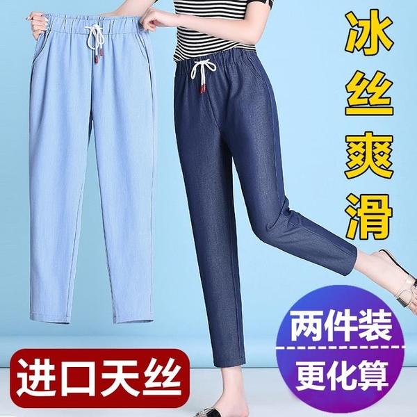 萊賽爾面料 天絲牛仔九分褲女夏季薄款哈倫褲寬松MA068依佳衣