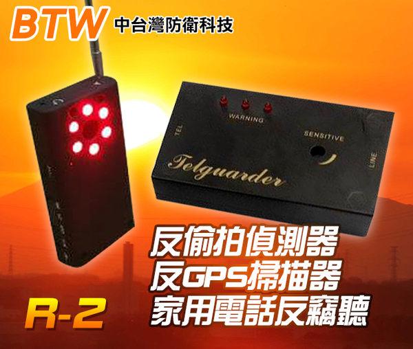 【中台灣防衛科技】BTW R-2 全功能反竊聽反針孔偵測器超值組