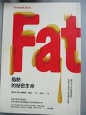 【書寶二手書T3/科學_JMI】脂肪的祕密生命-最不為人知的器官脂肪…_席薇亞塔拉