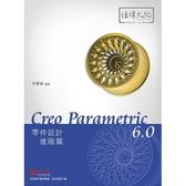 Creo Parametric 6.0 零件設計進階篇