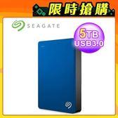 【Seagate 希捷】Backup Plus 5TB 2.5吋行動硬碟(藍)