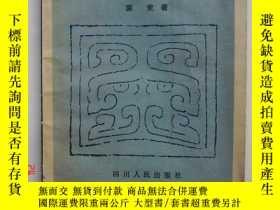 二手書博民逛書店罕見《李白十論》Y14328 裴斐 著 四川人民出版社 出版19