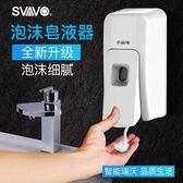 壁掛手動皂液器洗手間泡沫洗手機廚房家用皂液盒衛生間給皂器 阿薩布魯