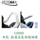 POSMA 女款 排汗舒適透氣袖套 防曬 涼感 6入 CS062