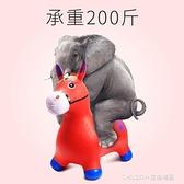 跳跳馬 寶寶兒童玩具跳跳馬 坐騎騎馬鹿塑膠充氣小搖馬加大加厚 音樂 童趣潮品
