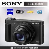 加贈原廠64G卡 SONY DSC HX99  再送64G卡+專用電池+專用座充+拭鏡筆+吹球組+螢幕貼+讀卡機 公司貨