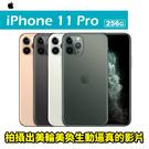 Apple iPhone 11 Pro 256G 5.8吋 智慧型手機 24期0利率 免運費