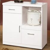 櫥櫃 餐櫃 QW-848-5 祖迪白色2.7尺單門碗碟櫃下座【大眾家居舘】