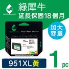 [Greenrhino 綠犀牛]for HP NO.951XL (CN048AA) 黃色高容量環保墨水匣
