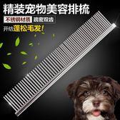 排梳寵物狗狗美容專業用品鐵梳子不銹鋼泰迪薩摩耶直排梳鋼梳套裝
