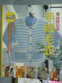 【書寶二手書T9/美工_PEW】寶寶的第一件手織毛衣_銓國翻譯有限公司
