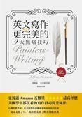 (二手書)英文寫作更完美的9大無痛技巧